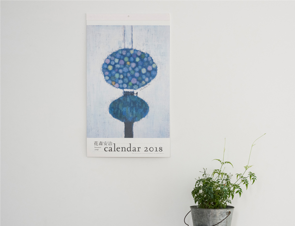 花森安治カレンダー2018