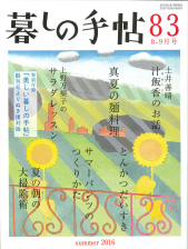 暮しの手帖 第4世紀83号