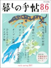 暮しの手帖 第4世紀86号