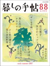 暮しの手帖 第4世紀88号