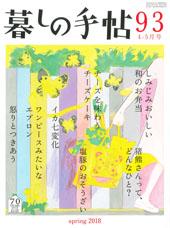 暮しの手帖 第4世紀93号
