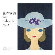 花森安治カレンダー2018(ミニタイプ)